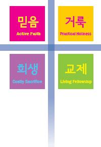 네기둥_믿음-거룩-희생-교제