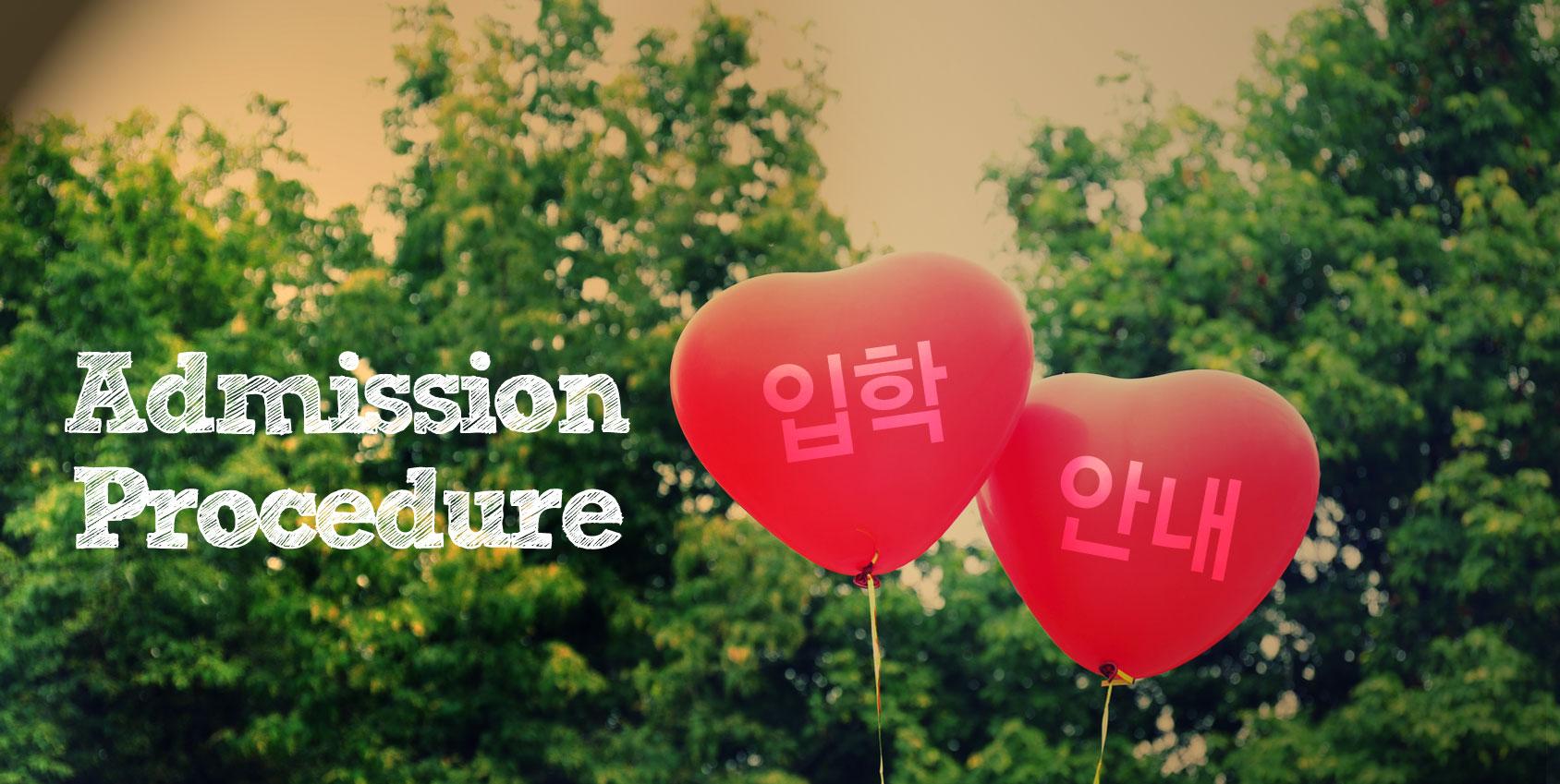 sejong_Admission