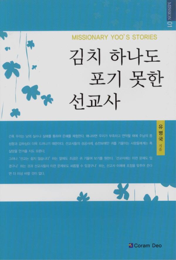 김치하나도포기못한선교사.jpg
