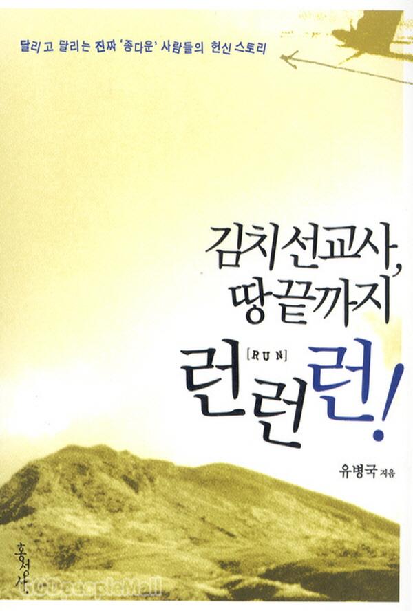 김치선교사런런런.jpg